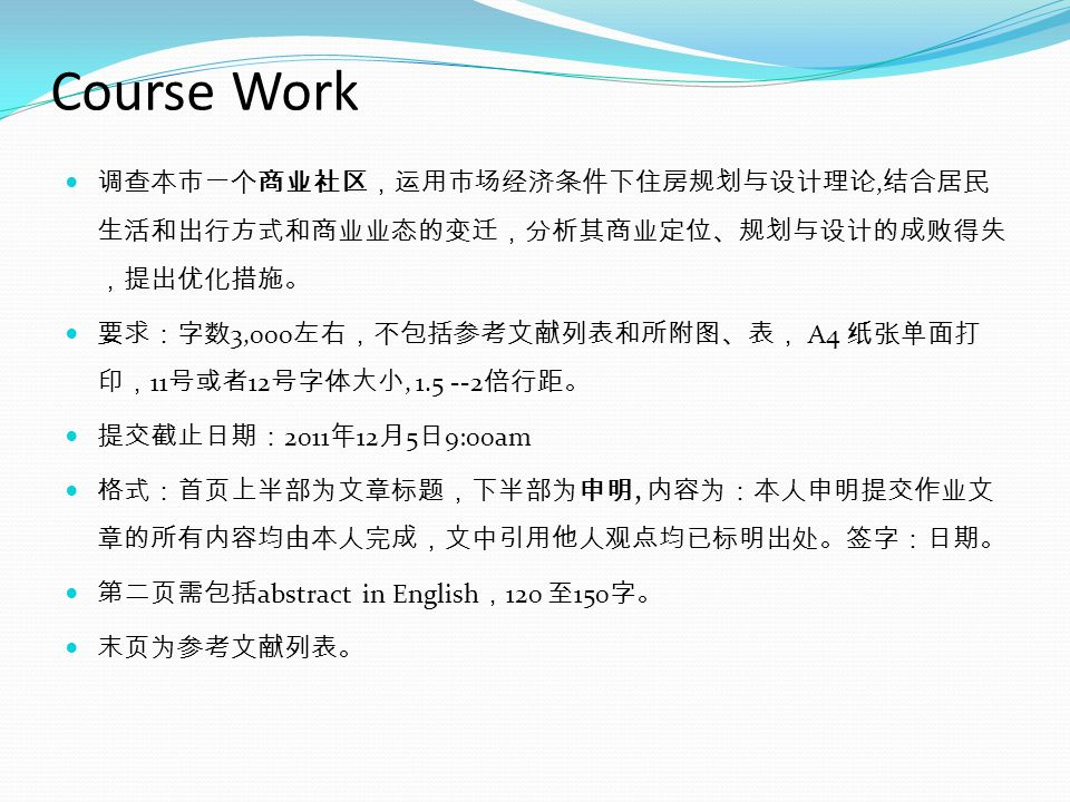 Course Work, 3,000 A , :00am, abstract in English