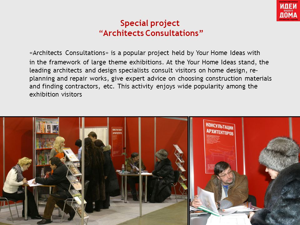 Special project Architects Consultations «Architects Consultations» is a popular project held by Your Home Ideas with in the framework of large theme exhibitions.