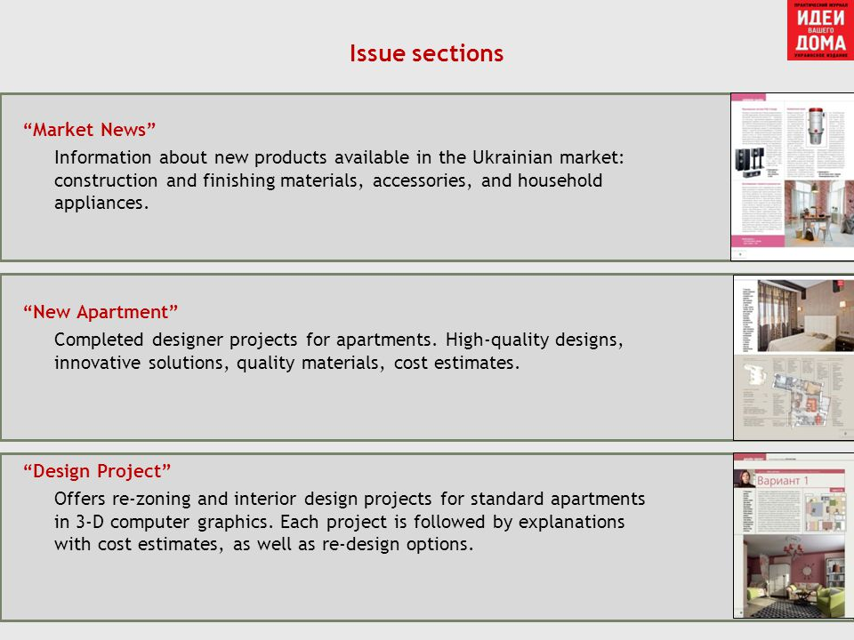 Issue sections Market News Information about new products available in the Ukrainian market: construction and finishing materials, accessories, and household appliances.