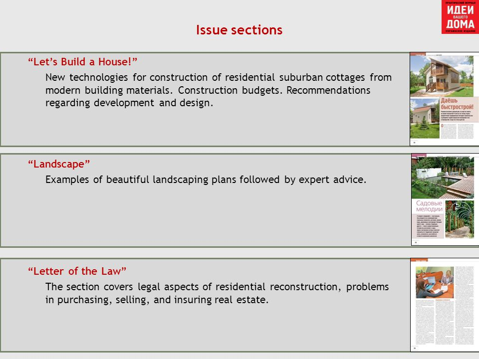 Issue sections Lets Build a House! New technologies for construction of residential suburban cottages from modern building materials. Construction bud