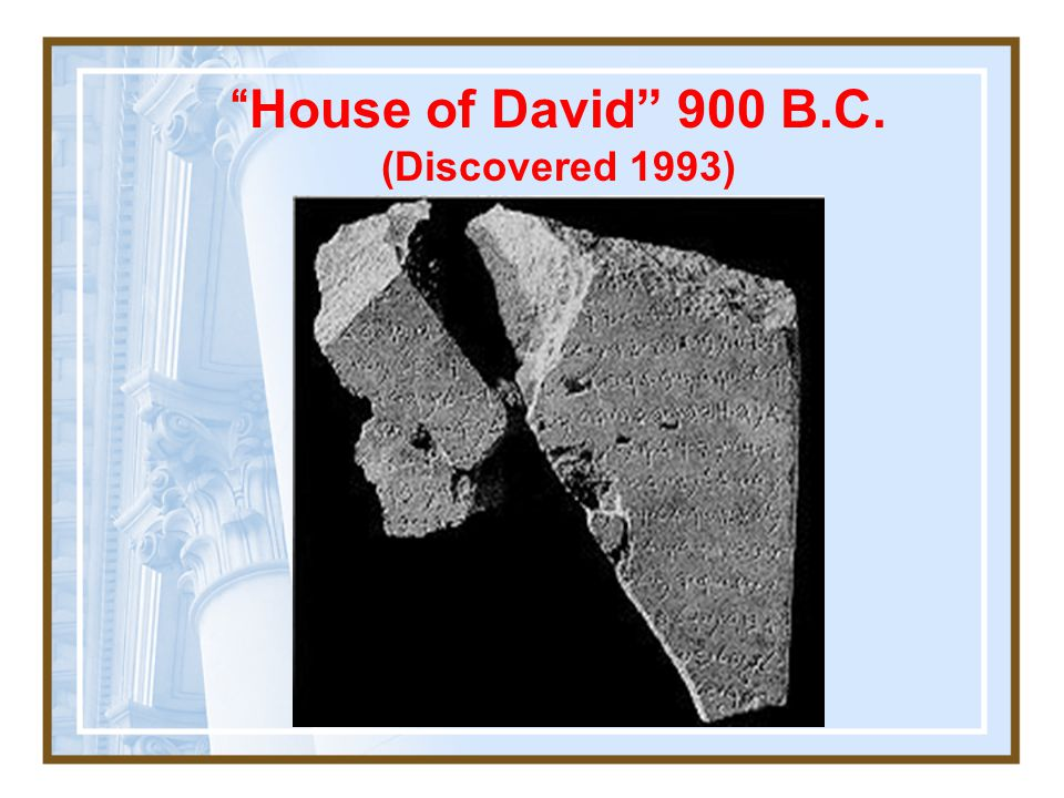 1993 - Egyptologists found inscriptions on a monolith that had House of David and King of Israel written on it. 1993 - Egyptologists found inscription