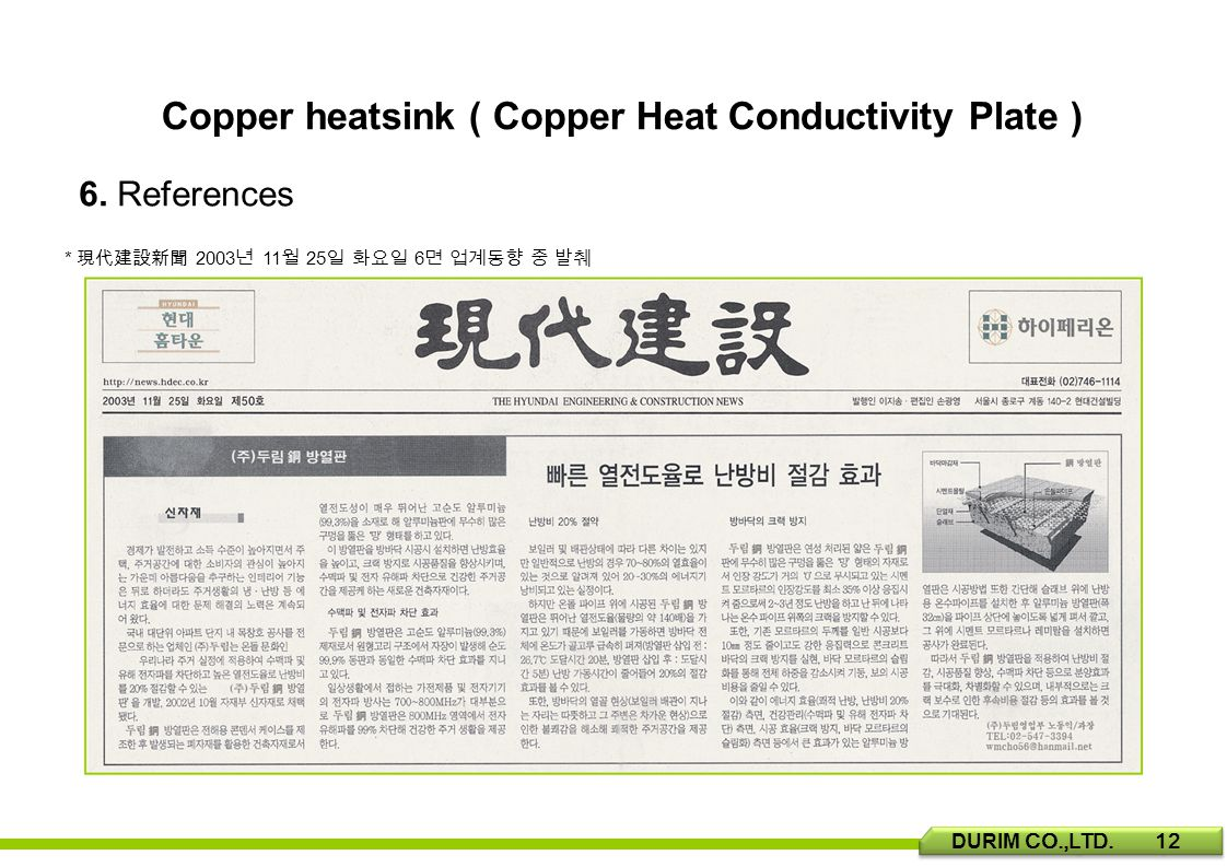 6. References * 2003 11 25 6 DURIM CO.,LTD. 12 Copper heatsink ( Copper Heat Conductivity Plate )