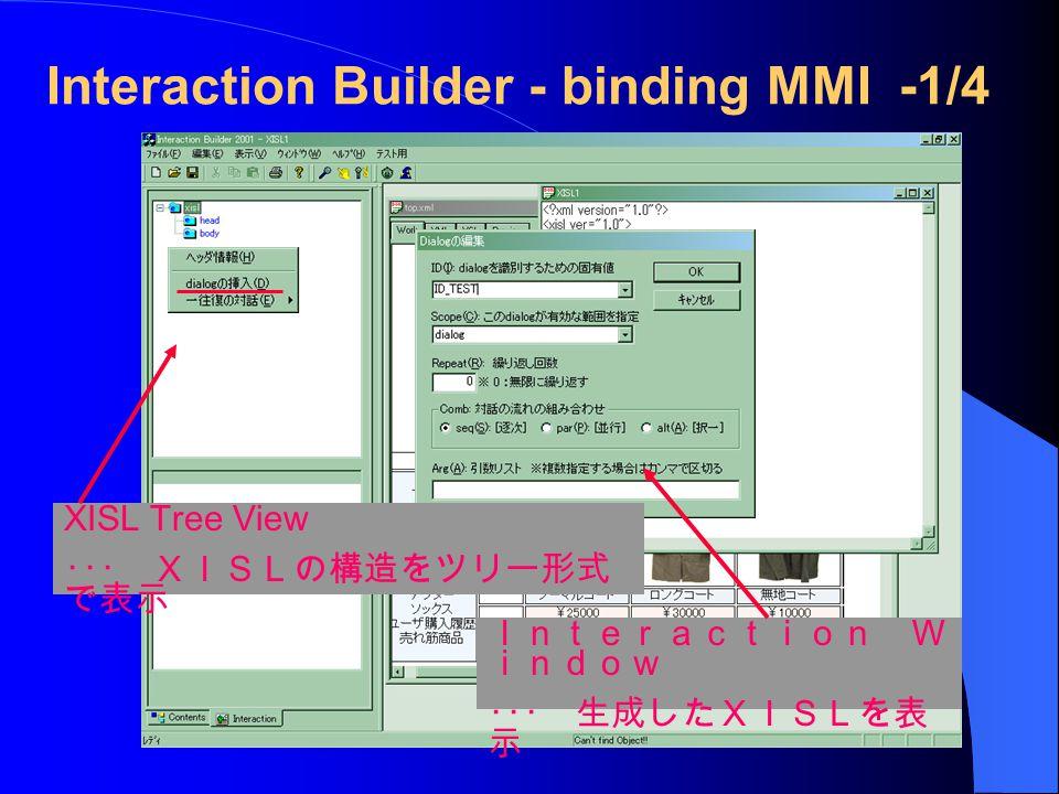 XISL Tree View Interaction Builder - binding MMI -1/4