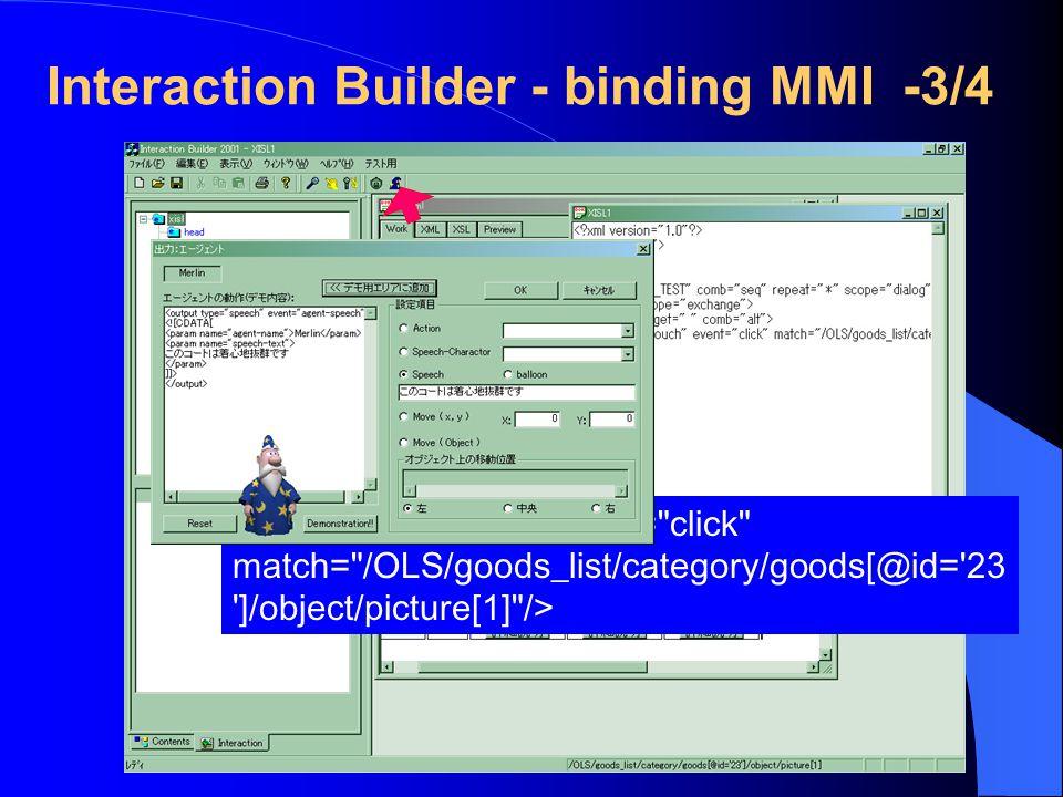 Interaction Builder - binding MMI -3/4