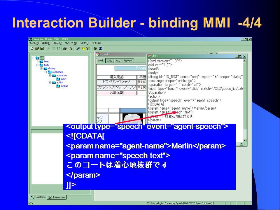 <![CDATA[ Merlin ]]> Interaction Builder - binding MMI -4/4