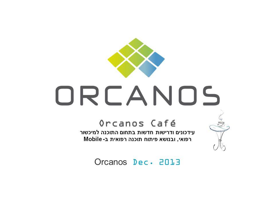 Orcanos Café עידכונים ודרישות חדשות בתחום התוכנה למיכשור רפואי, ובנושא פיתוח תוכנה רפואית ב- Mobile Orcanos Dec. 2013
