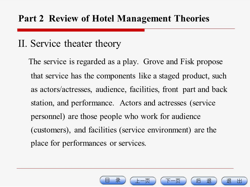Part 2 Review of Hotel Management Theories II. Service theater theory The service is regarded as a play. Grove and Fisk propose that service has the c