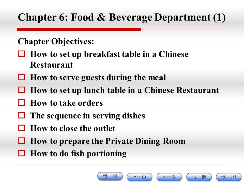 Chapter 6: Food & Beverage Department (1) Chapter Objectives: How to set up breakfast table in a Chinese Restaurant How to serve guests during the mea