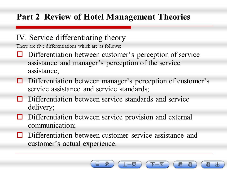 Part 2 Review of Hotel Management Theories IV. Service differentiating theory There are five differentiations which are as follows: Differentiation be