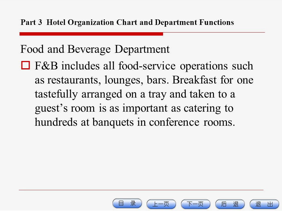 departments of a hotel and their functions Start studying hotel organization and management learn arranging and planning food and beverage functions or departments within a hotel that do not.