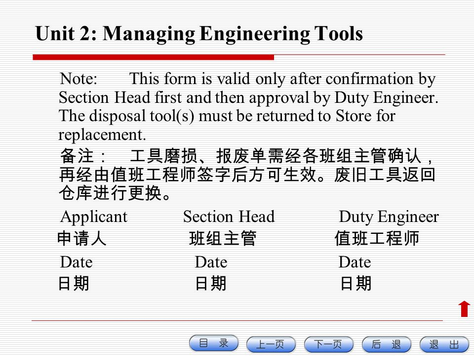 Unit 2: Managing Engineering Tools Note:This form is valid only after confirmation by Section Head first and then approval by Duty Engineer. The dispo