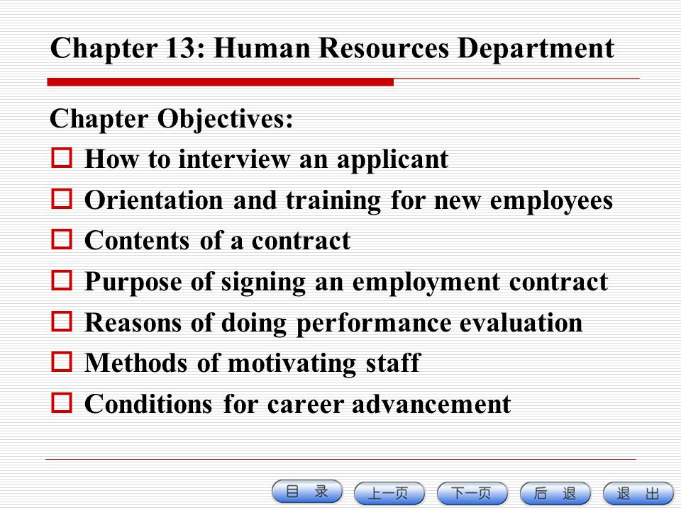 Chapter 13: Human Resources Department Chapter Objectives: How to interview an applicant Orientation and training for new employees Contents of a cont