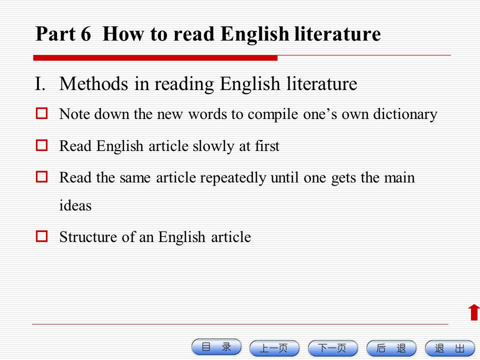 Part 6 How to read English literature I.Methods in reading English literature Note down the new words to compile ones own dictionary Read English arti