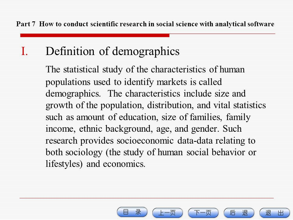 Part 7 How to conduct scientific research in social science with analytical software I.Definition of demographics The statistical study of the charact