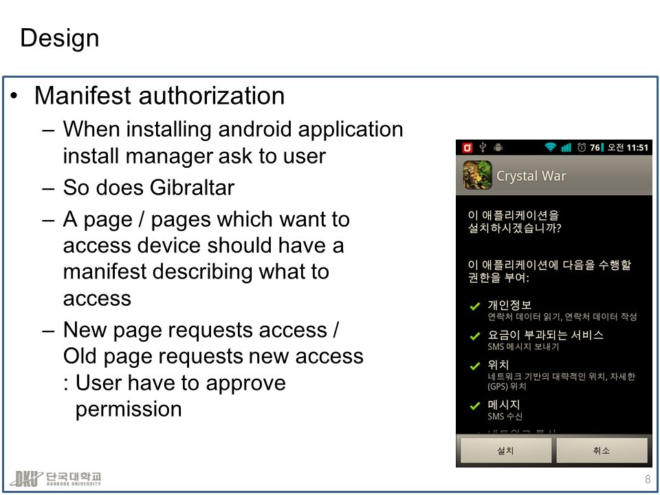 Design Manifest authorization –When installing android application install manager ask to user –So does Gibraltar –A page / pages which want to access