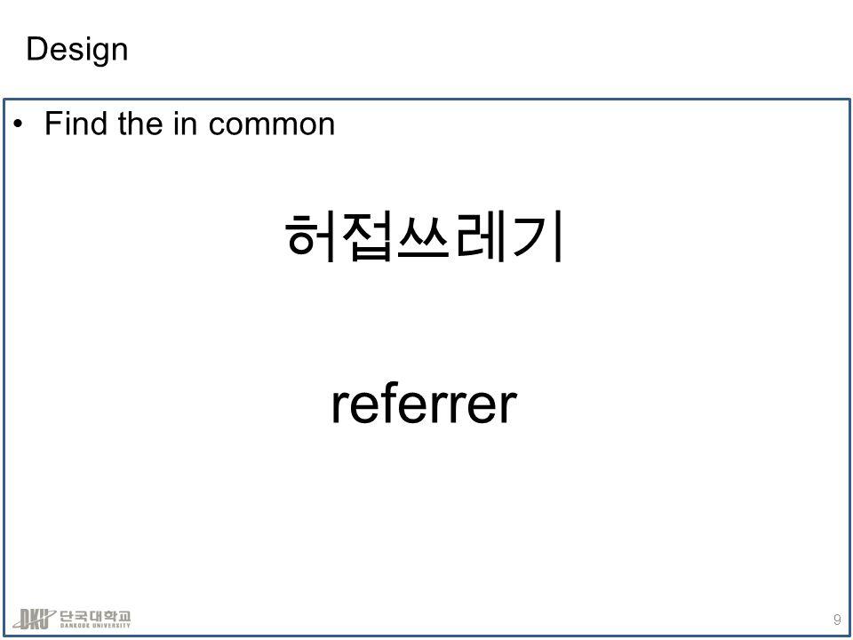 Design Find the in common referrer 9