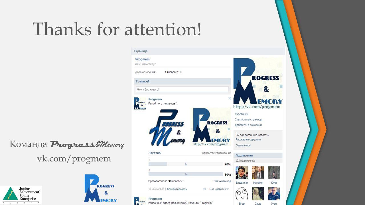 Thanks for attention! Команда Progress &Memory vk.com/progmem