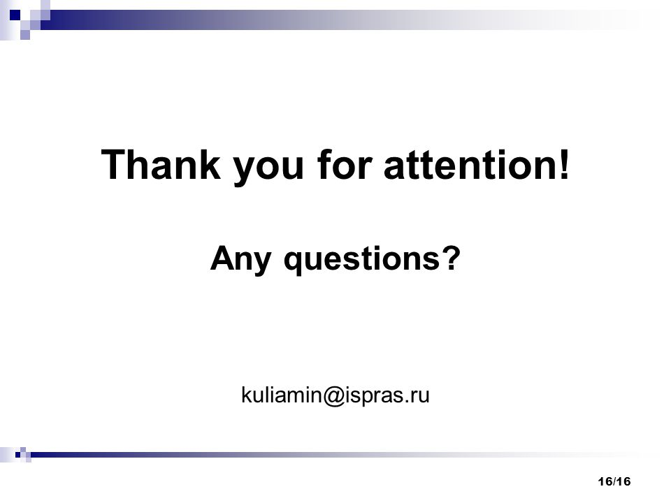 16/16 Thank you for attention! Any questions? kuliamin@ispras.ru