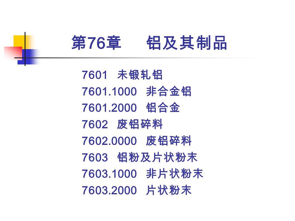 76 7601 7601.1000 7601.2000 7602 7602.0000 7603 7603.1000 7603.2000