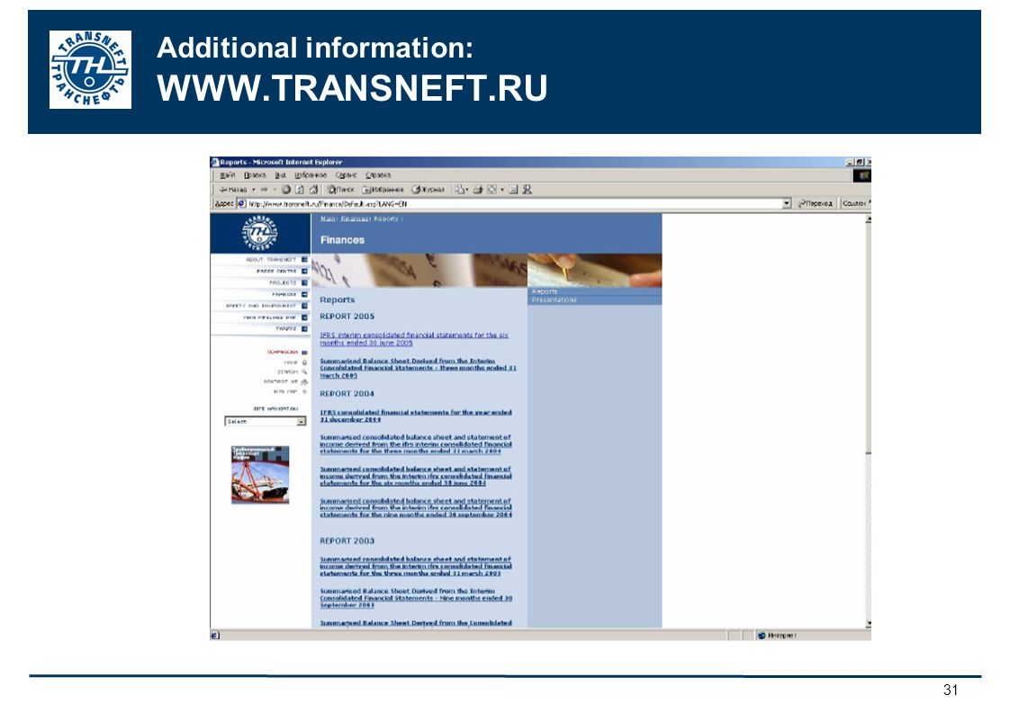 31 Additional information: WWW.TRANSNEFT.RU WWW.TRANSNEFT.RU