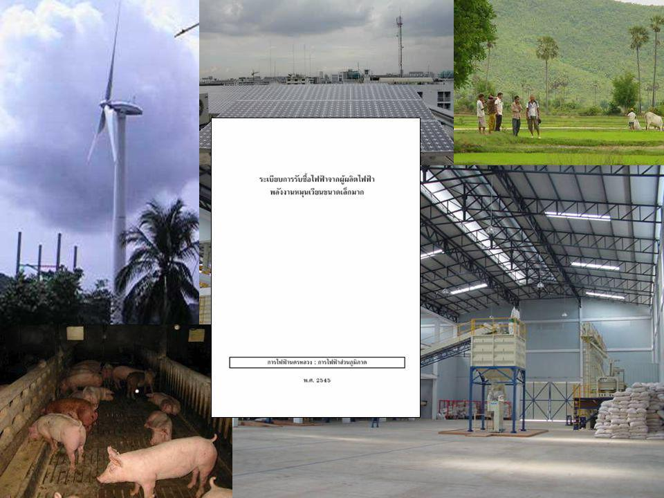 Evolution of Thai VSPP regulations 2002 – VSPP regulations drafted, approved by Cabinet – Up to 1 MW export, renewables only – Tariffs set at avoided cost (bulk supply tariff + FT) 2006 – Up to 10 MW export, renewables + cogeneration – Feed-in tariff adder – If > 1 MW then utility only pays for 98% of energy 2009 – Tariff adder increase, more for projects that offset diesel http://www.eppo.go.th/power/vspp-eng/http://www.eppo.go.th/power/vspp-eng/ for English version of regulations, and model PPA