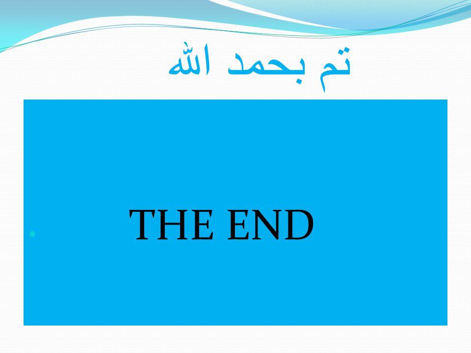 تم بحمد الله THE END