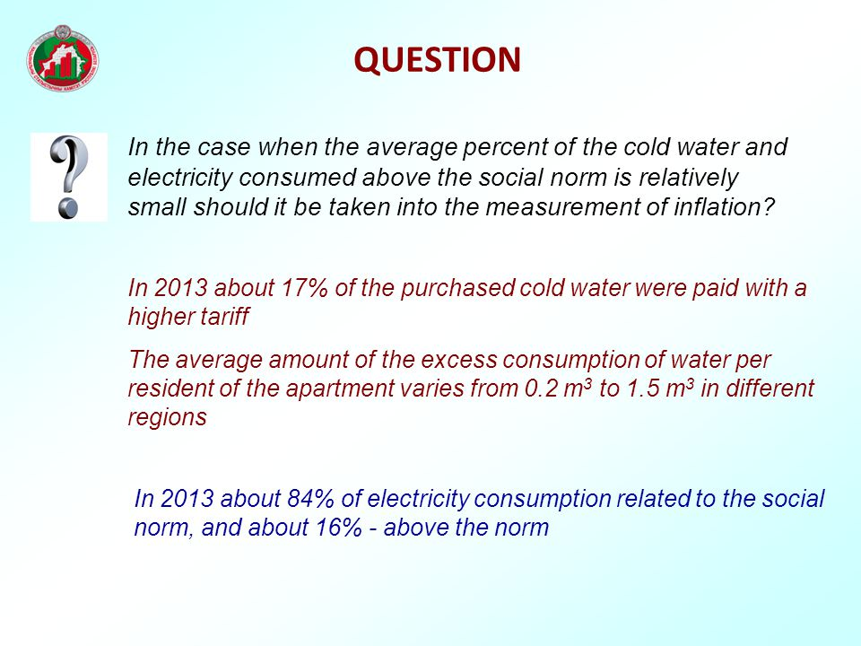 QUESTION In the case when the average percent of the cold water and electricity consumed above the social norm is relatively small should it be taken into the measurement of inflation.