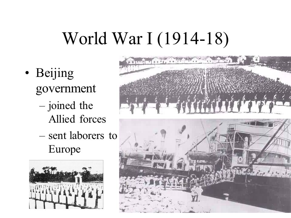 World War I (1914-18) Beijing government –joined the Allied forces –sent laborers to Europe
