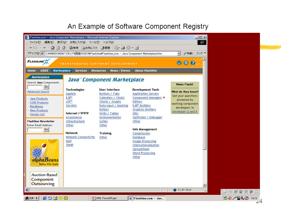 24 An Example of Software Component Registry
