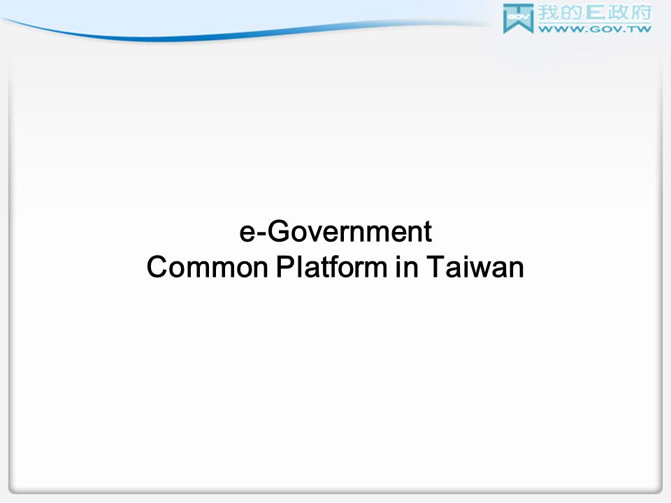 e-Government Common Platform in Taiwan