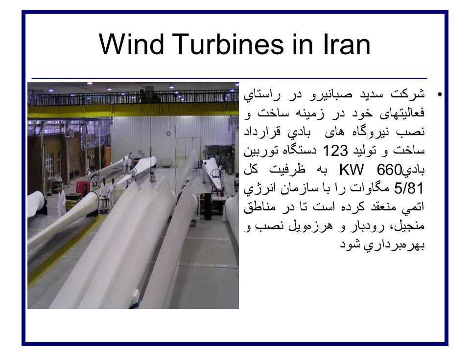 Wind Turbines in Iran شركت سديد صبانيرو در راستاي فعالیتهای خود در زمينه ساخت و نصب نيروگاه های بادي قرارداد ساخت و توليد 123 دستگاه توربين باديKW 660