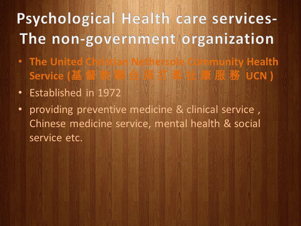 The United Christian Nethersole Community Health Service ( UCN ) Established in 1972 providing preventive medicine & clinical service, Chinese medicine service, mental health & social service etc.