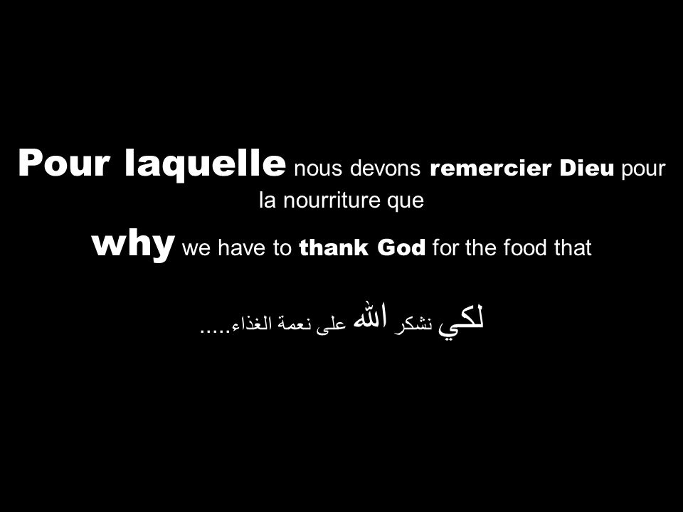 why we have to thank God for the food that لكي نشكر الله على نعمة الغذاء.....
