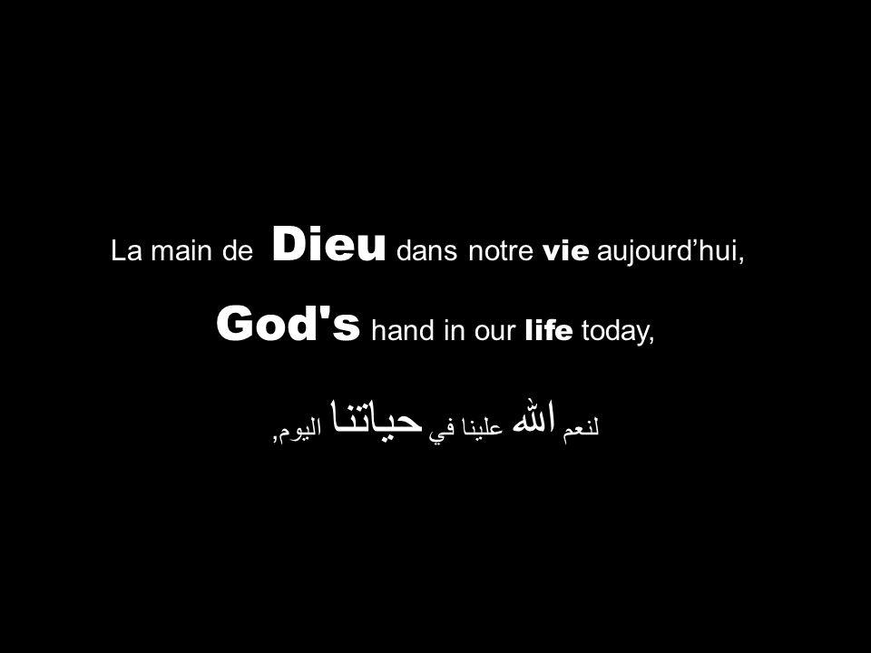 God s hand in our life today, لنعم الله علينا في حياتنا اليوم, La main de Dieu dans notre vie aujourdhui,