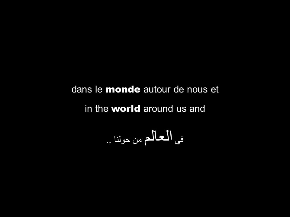 in the world around us and في العالم من حولنا.. dans le monde autour de nous et