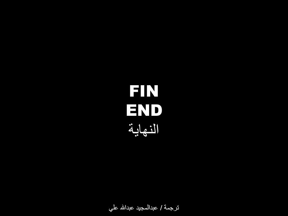 FIN END النهاية ترجمة / عبدالمجيد عبدالله علي