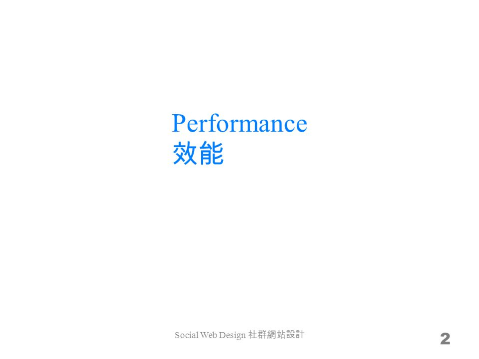 Performance 2 Social Web Design