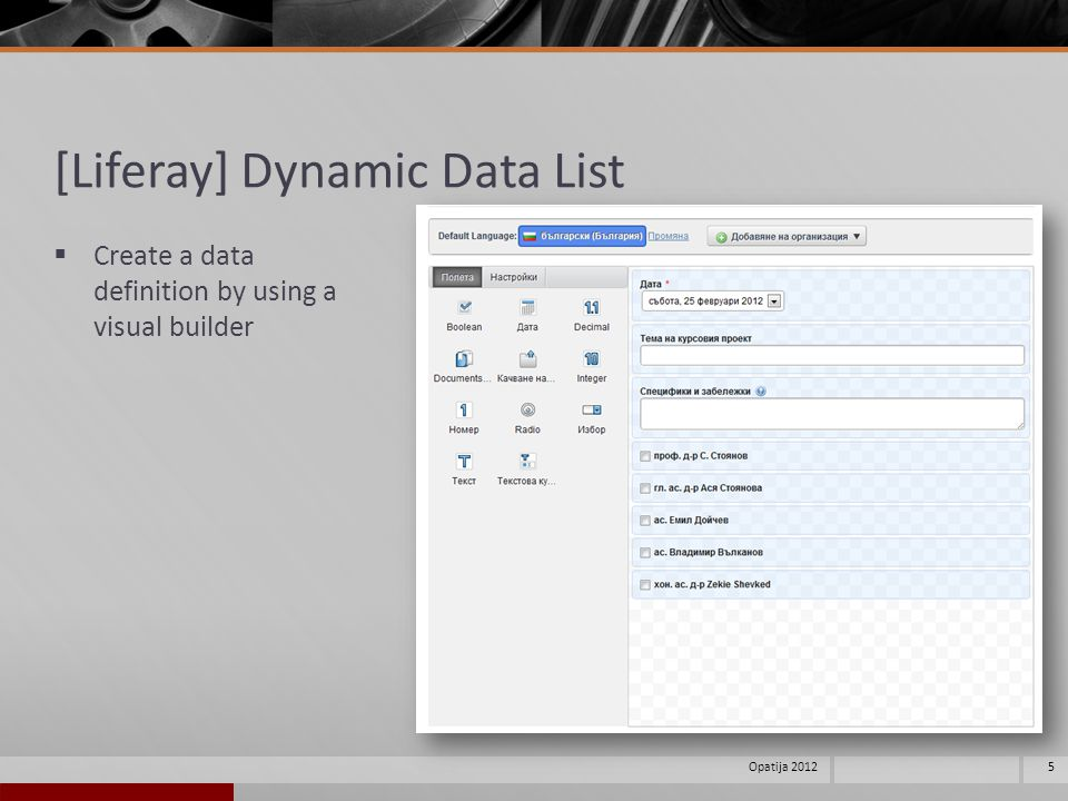 [Liferay] Dynamic Data List Create a data definition by using a visual builder 5Opatija 2012