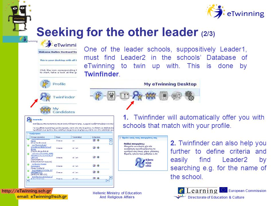 Hellenic Ministry of Education And Religious Affairs European Commission Directorate of Education & Culture One of the leader schools, suppositively Leader1, must find Leader2 in the schools Database of eTwinning to twin up with.
