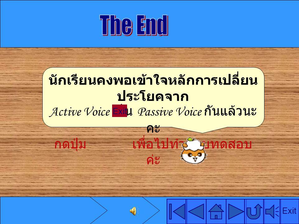 Active Voice Passive Voice Exit