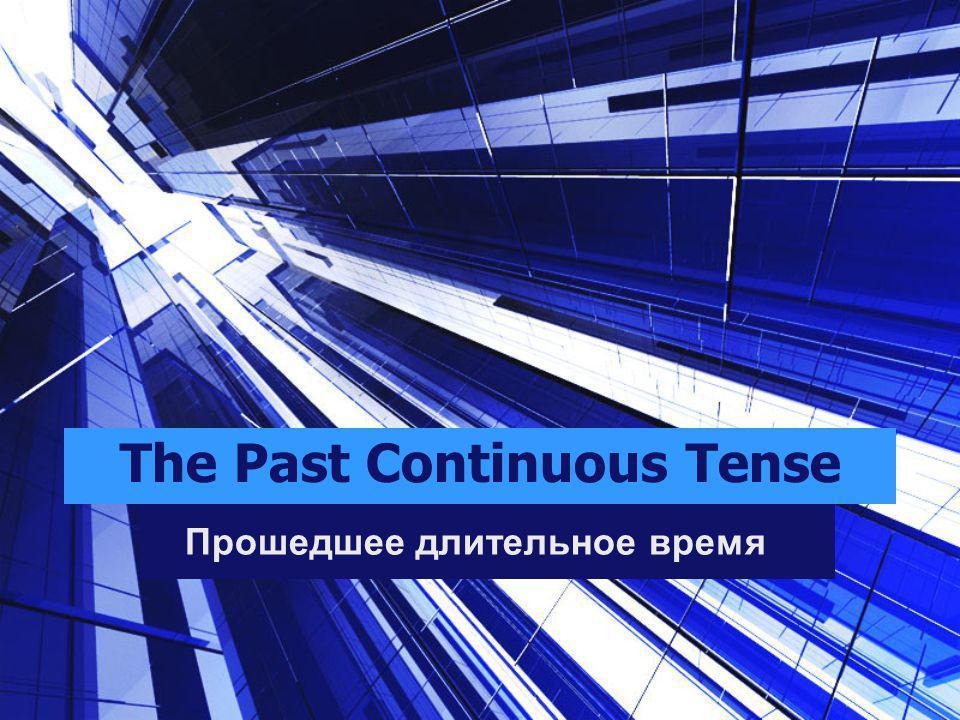 The Past Continuous Tense Прошедшее длительное время