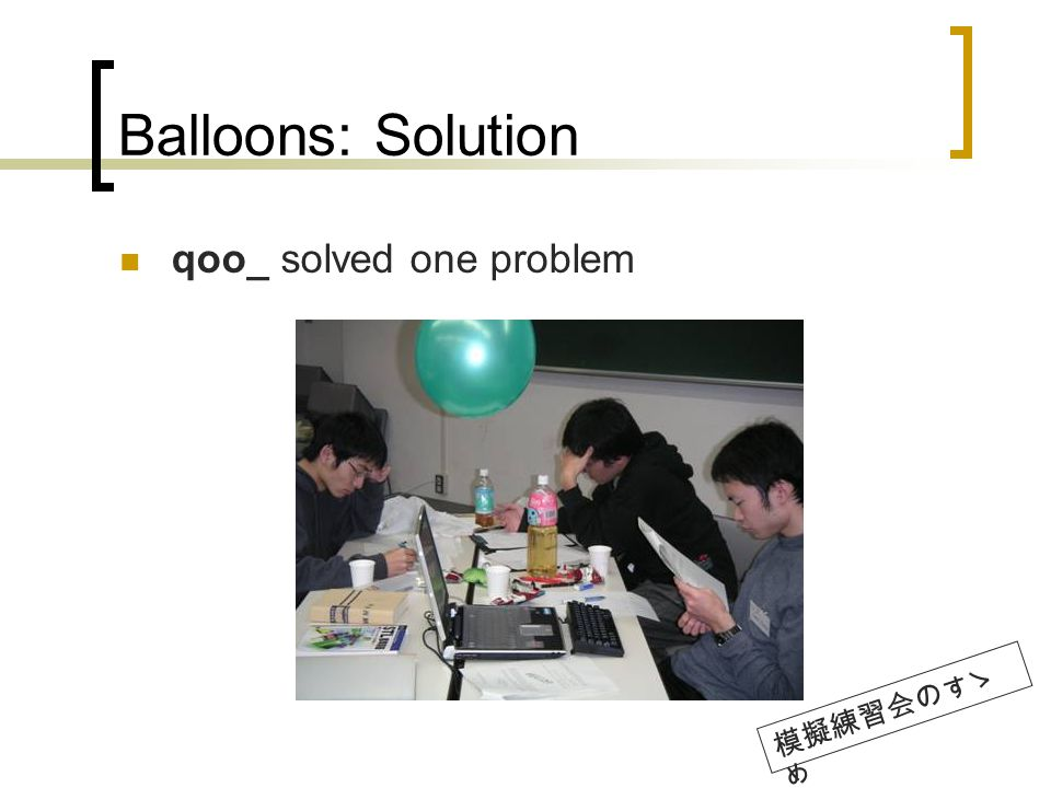 Balloons: Solution qoo_ solved one problem