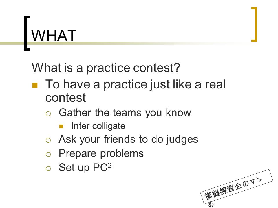 WHAT What is a practice contest.