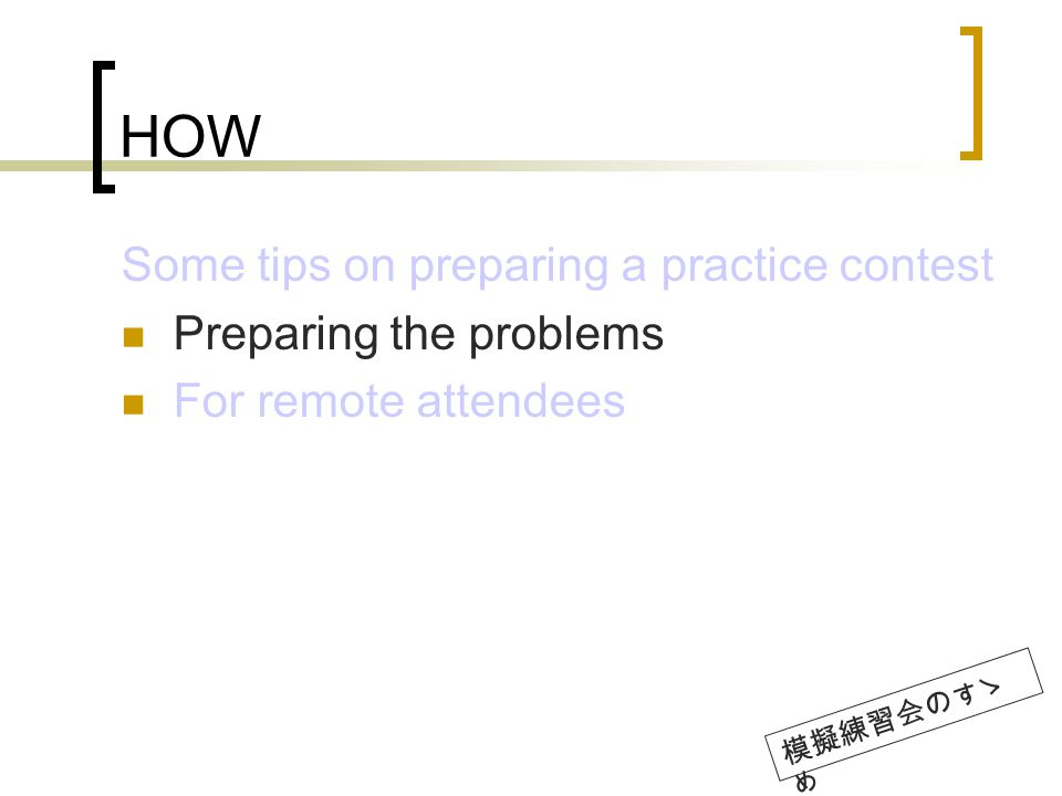 HOW Some tips on preparing a practice contest Preparing the problems For remote attendees