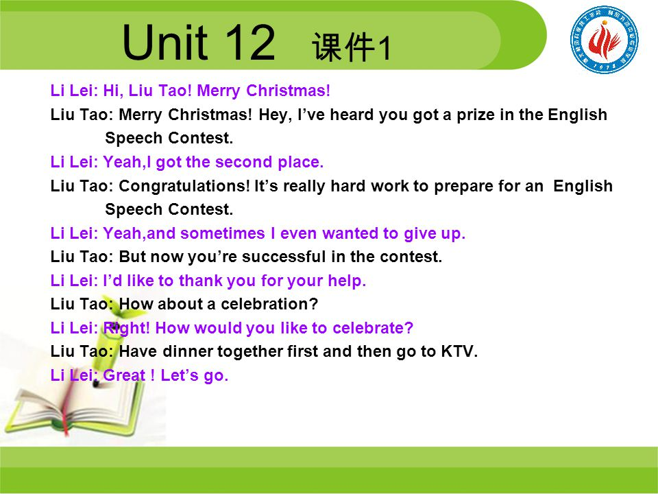 Unit 12 1 Li Lei: Hi, Liu Tao.Merry Christmas. Liu Tao: Merry Christmas.
