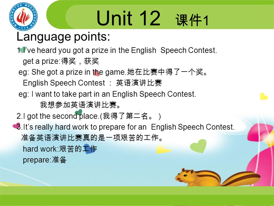 Unit 12 1 Language points: 1.Ive heard you got a prize in the English Speech Contest.