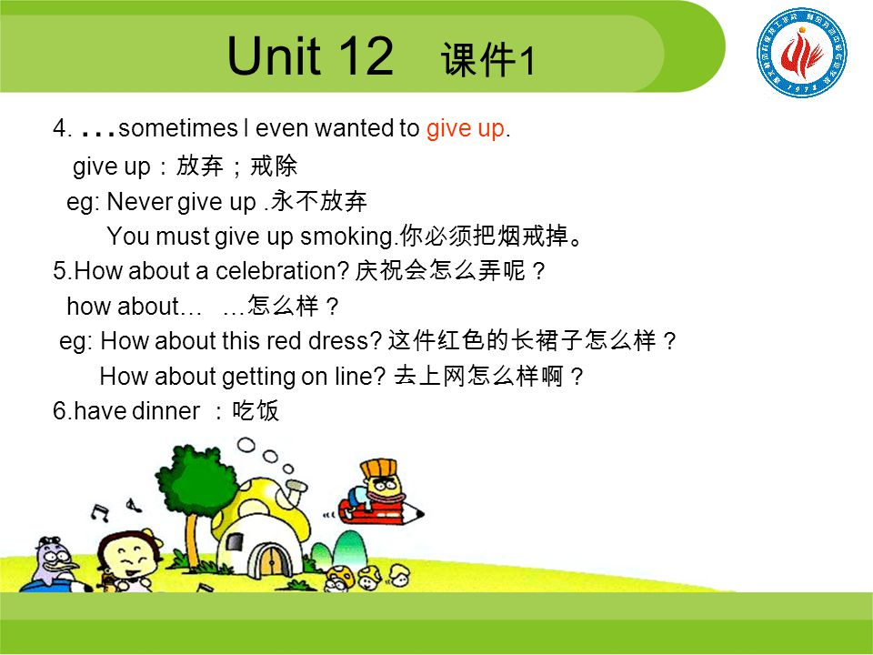 Unit 12 1 4. … sometimes I even wanted to give up.