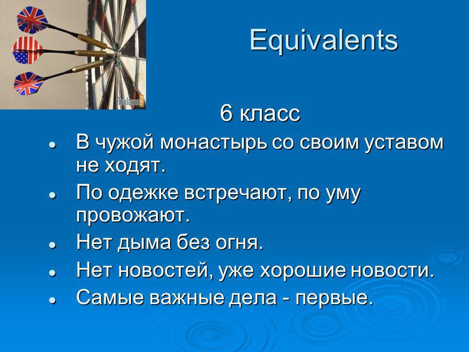 Equivalents 6 класс В чужой монастырь со своим уставом не ходят.