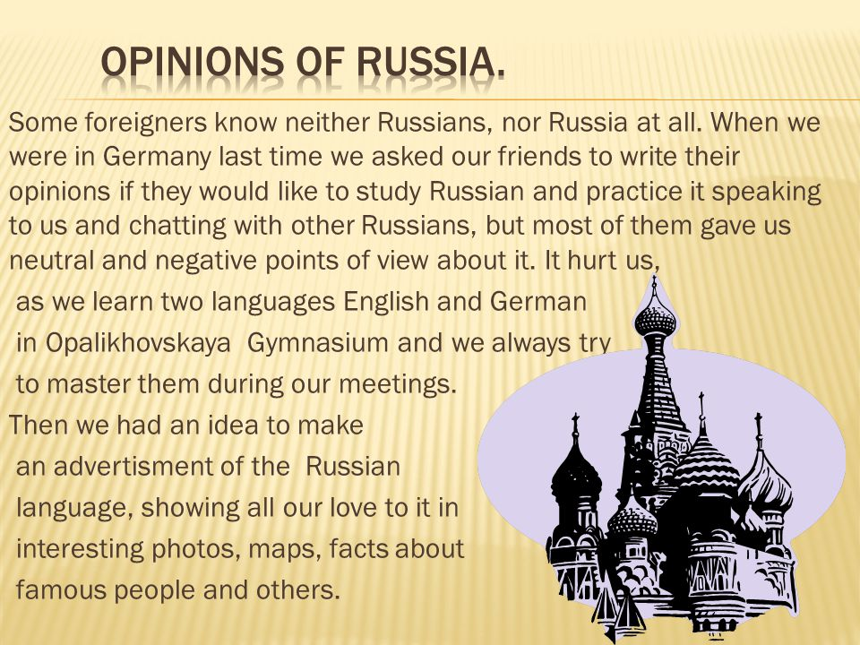 Some foreigners know neither Russians, nor Russia at all.
