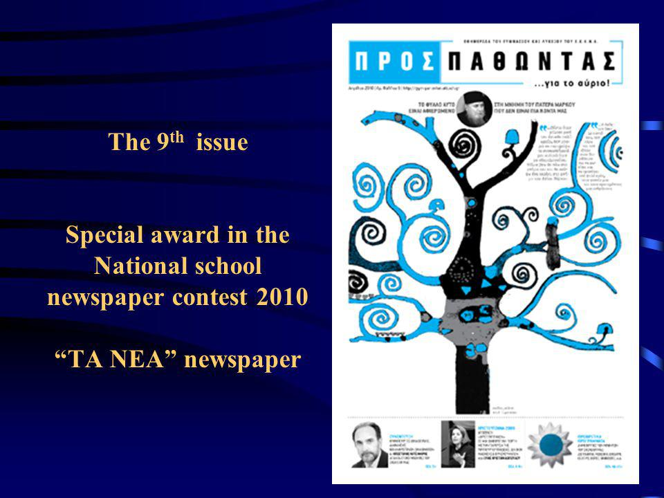 The 9 th issue Special award in the National school newspaper contest 2010ΤΑ ΝΕΑ newspaper